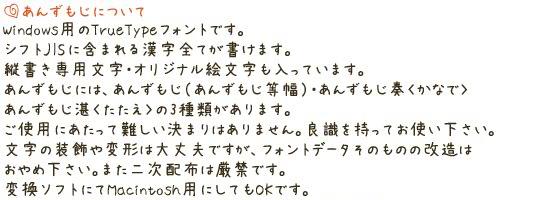 Japanese font: Anzumoji