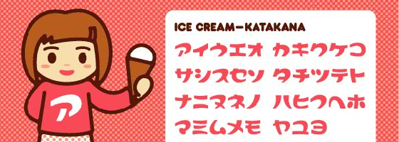 Japanese font: Ice Cream