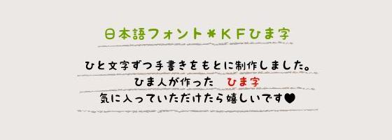 Japanese font: KF Himaji