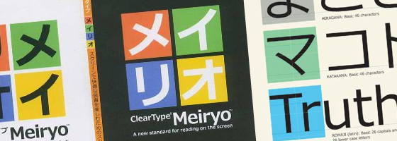 Japanese font: Meiryo
