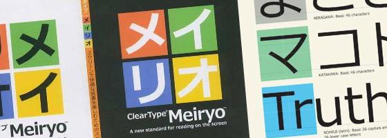 Japanese font: Meiryo