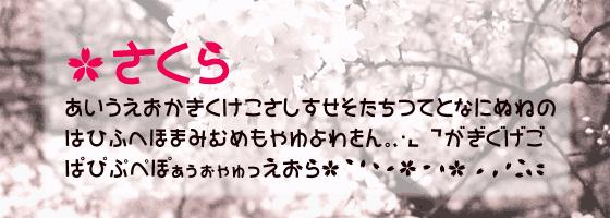 Japanese font: Sakura