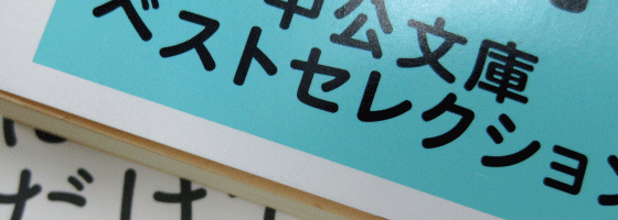 Japanese font: TB Maru Gothic