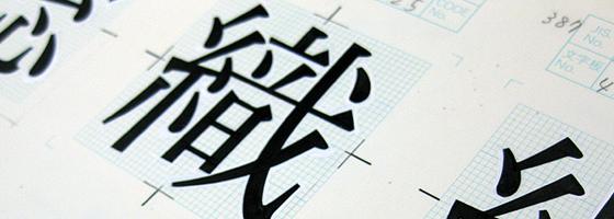 Japanese font: TB Mincho